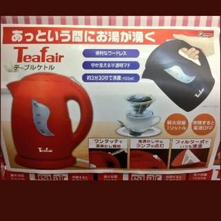 Teafair テーブルケトル レッド 1リットル