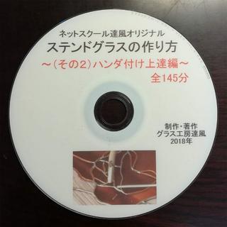 ステンドグラスの作り方DVD ~(その2)ハンダ付け上達編~ 新品(その他)