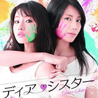 (DVD) ディア・シスター(TVドラマ)