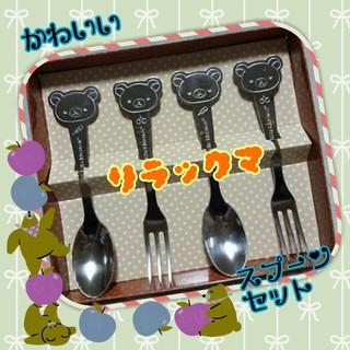 サンリオ(サンリオ)の【非売品!】かわいい♪ Joshin限定 リラックマ スプーン&フォークセット(食器)