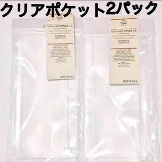 ムジルシリョウヒン(MUJI (無印良品))の無印良品 パスポートケース リフィールクリアポケット 2セット(日用品/生活雑貨)