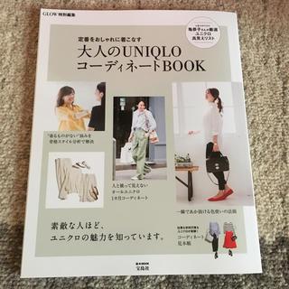 ユニクロ(UNIQLO)の大人のUNIQLOコーディネートBOOK(ファッション)