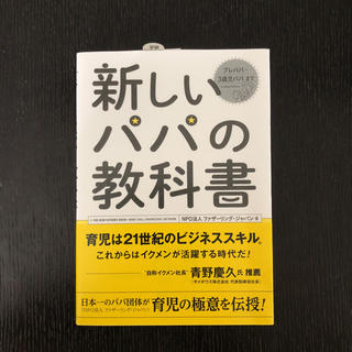 ガッケン(学研)の書籍   新しいパパの教科書(住まい/暮らし/子育て)