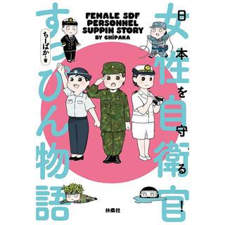 女性自衛官 すっぴん物語 (定価1000円+税)