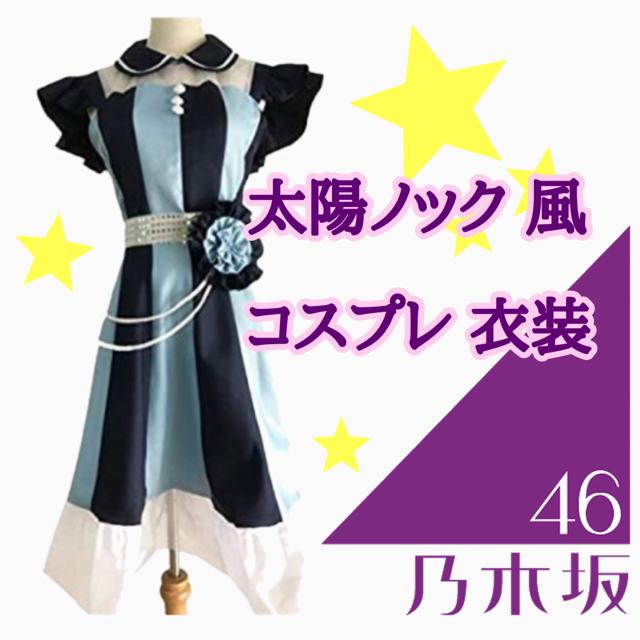 「乃木坂46 太陽ノック 衣装」の画像検索結果