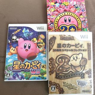 Wii - wii  星のカービィ 20周年スペシャルコレクション 2つセット