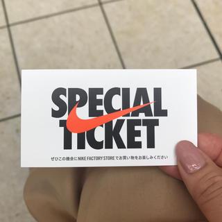 ナイキ(NIKE)のNIKE FACTRY STORE 限定チケット(ショッピング)