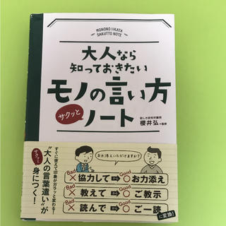 「大人なら知っておきたいモノの言い方サクッとノート」 櫻井弘