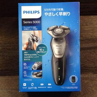 フィリップス(PHILIPS)のラスト‼️新品正規品 14,863円フィリップス メンズシェーバー 5000(メンズシェーバー)
