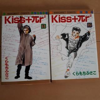 Kiss+πr2 1.2巻 くらもちふさこ(少女漫画)