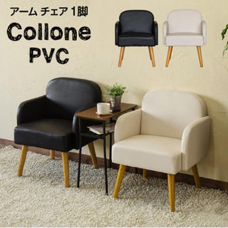 Collone アームチェア PVC