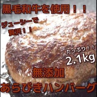 【黒毛和牛使用】ハンバーグ 2.1kg 12個入り 無添加