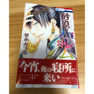 ハクセンシャ(白泉社)の即購入OK 砂漠のハレム 8 夢木みつる 漫画 コミックス(少女漫画)
