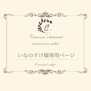 【いなのすけ様専用ページ】アロマワックス(アロマ/キャンドル)