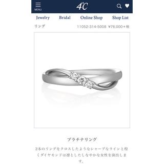ヨンドシー(4℃)の4°Cプラチナダイヤリング💍13号保証書付(リング(指輪))