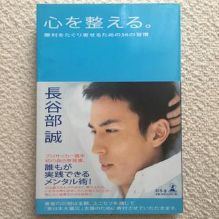 ゲントウシャ(幻冬舎)の【送料込】心を整える 長谷部誠(趣味/スポーツ/実用)