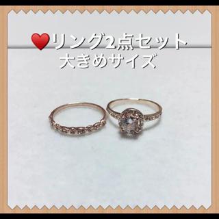 リング 2点セット 大きめサイズ キラキラ ラインストーン(リング(指輪))