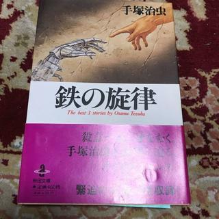 秋田コミック文庫『鉄の旋律』(全1巻)手塚治虫(青年漫画)