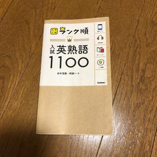 ガッケン(学研)の入試英熟語ランク順1100(参考書)