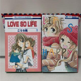 ハクセンシャ(白泉社)のlove so life 全巻+ life so happy 1〜2巻 こうち楓(少女漫画)