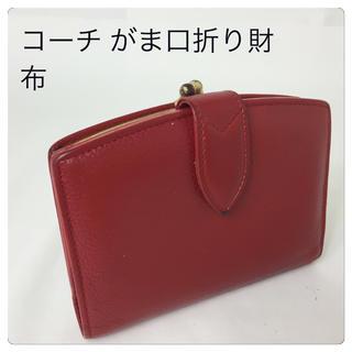 コーチ(COACH)の良品  コーチ レザー がま口折り財布(財布)