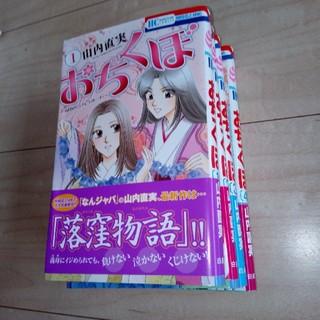 おちくぼ 1~4巻 コミック(少女漫画)