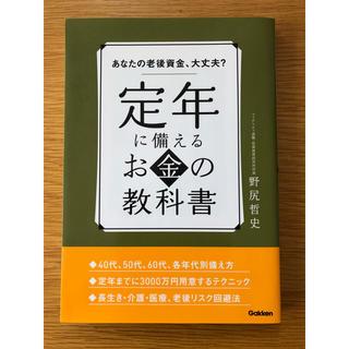 ガッケン(学研)の定年に備えるお金の教科書(ビジネス/経済)
