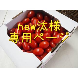 new汰様専用ページ(野菜)