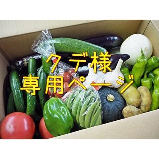 クデ様専用ページ(野菜)