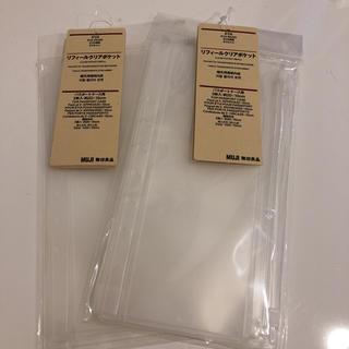 MUJI (無印良品) - 無印 パスポートケース リフィル 2袋