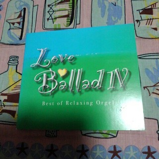 Love Ballad  IV / Best of Relaxing Orgel(ヒーリング/ニューエイジ)