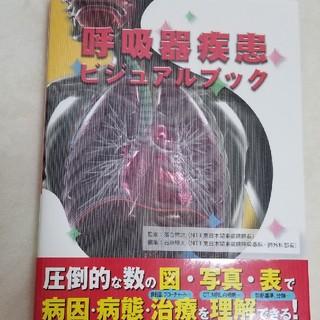 ガッケン(学研)の呼吸器疾患ビジュアルブック(参考書)
