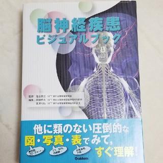 ガッケン(学研)の脳神経疾患ビジュアルブック(参考書)