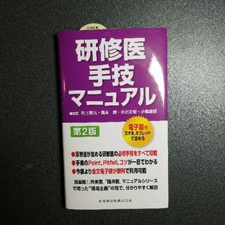 新品♡研修医手技マニュアル