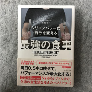 ダイヤモンドシャ(ダイヤモンド社)の最強の食事(健康/医学)