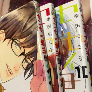 センセイ君主 10.11.12巻(少女漫画)
