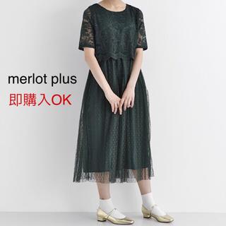 merlot - メルロープリュス  ドットチュールレースワンピース  グリーン