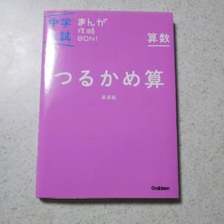 ガッケン(学研)の中学入試 つるかめ算(参考書)