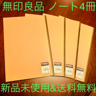 MUJI (無印良品) - 【送料無料・新品未使用】無印良品 ノート 4冊 セット A4 横罫《翌日発送○》