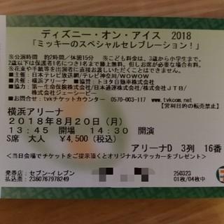 ディズニー(Disney)の8月20日 横浜アリーナ ディズニー・オン・アイス 2018 チケット(キッズ/ファミリー)