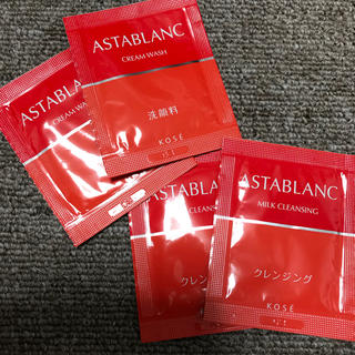 アスタブラン(ASTABLANC)の〈アスタブラン〉試供品セット(サンプル/トライアルキット)