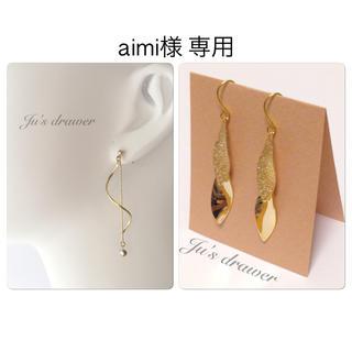 aimi様 専用ページ(ピアス)