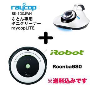 アイロボット(iRobot)のracopLITE+ルンバ680新品・未使用セット販売(掃除機)