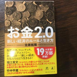 幻冬舎 - お金2.0 新しい経済のルールと生き方