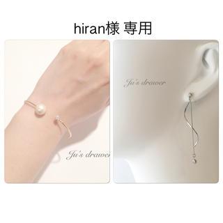 hiran様 専用ページ(ピアス)