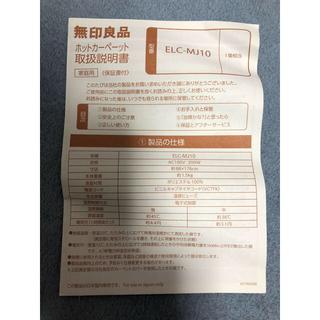 MUJI (無印良品) - 【未使用】ホットカーペット88×176cm