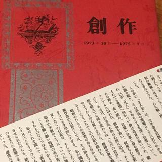 創作(文学/小説)