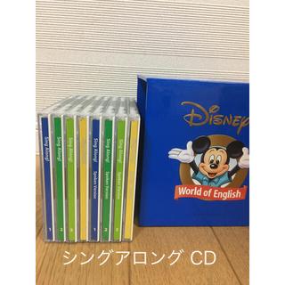 Disney - DWE シングアロングCD 8枚セット