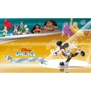 ディズニー(Disney)のディズニー・オン・アイス 横浜公演 8/17  10時30分開演 最前列 1枚(キッズ/ファミリー)