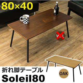 折れ脚テーブル Soleil 80